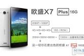 iOcean X7 plus 16GB