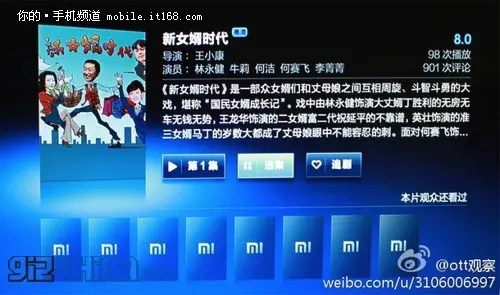 index1273214 Xiaomi TV: leaked photos and screenshots of Xiaomi Android set top box