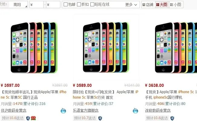 iphone 5c prices china