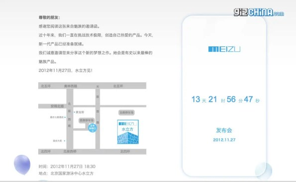 meizu mx2 launch date and specification Meizu MX2 to be unveiled at the watercube on the 27th November