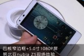nubia z5 hands on title photo