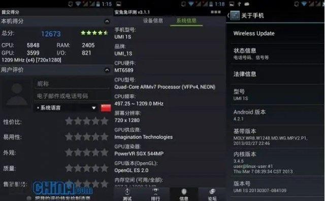 umi x1s quad-core benchmarks