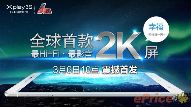 vivo xplay 3s launch