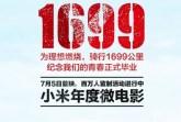 xiaomi 1699