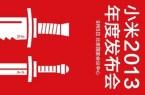 xiaomi annual event
