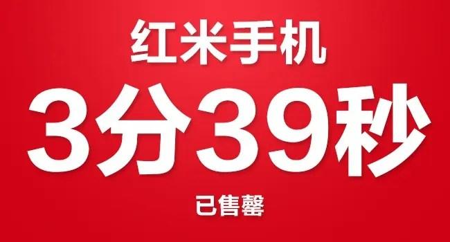 xiaomi hongmi sell out