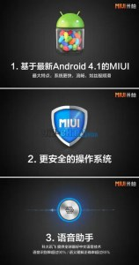 xiaomi m2 android jelly bean 4.1