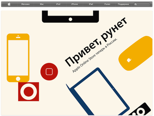 apple_russia