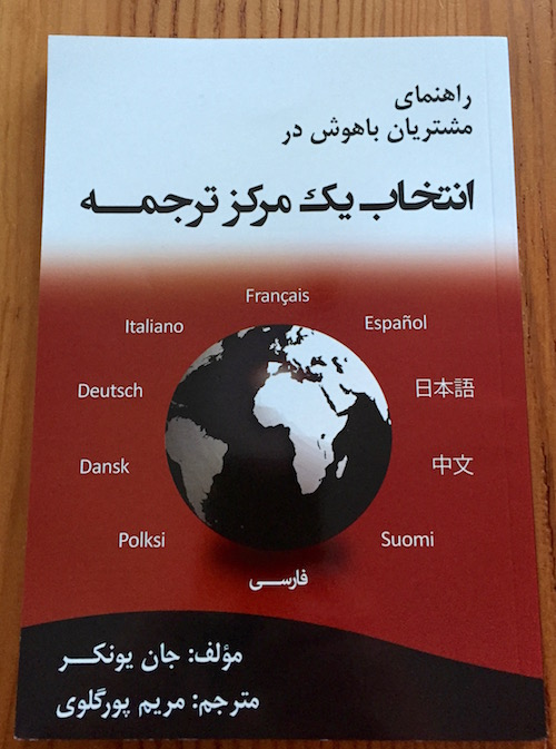The Savvy Client's Guide to Translation Agencies, now in Persian