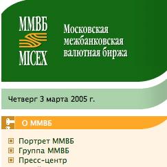 micex.jpg