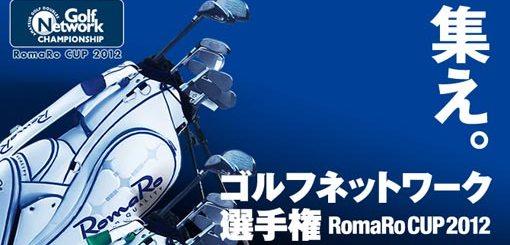 romaro-cup1-1