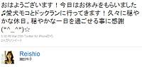 潮田玲子のツイッター