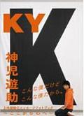 フォトブック「KY」