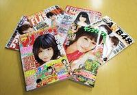 AKBが表紙の雑誌