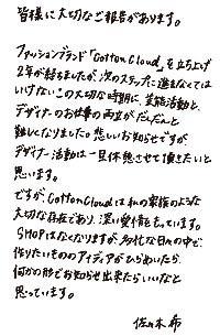 佐々木希 コメント