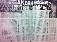 AKB48高橋みなみの母親淫行容疑