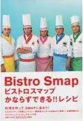 ビストロSMAP レシピ本