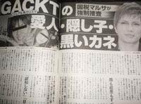 GACKT 週刊誌記事