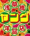 浅草橋ヤング洋品店
