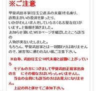 「武田家旧温会」からのコメント