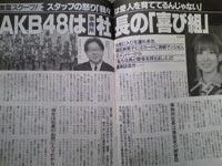 『喜び組』の記事