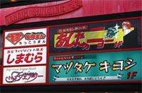 ダジャレ風俗店舗名