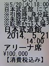 1人10万円の日本武道館のアリーナ席