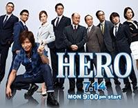 月9ドラマ「HERO」