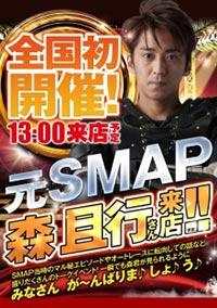 元SMAP森且行さん来店!!ポスター