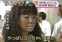 田中康夫知事辞任の時はヤマンバメイクで