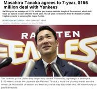 ヤンキースと7年契約を結んだ田中将大