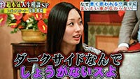 安藤美姫 / 「ホンマでっか」