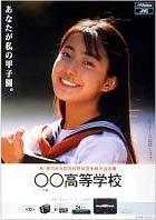 菅野美穂 甲子園ポスター