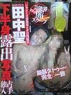 田中聖スキャンダル画像