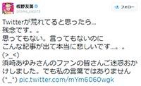 板野友美 twitter