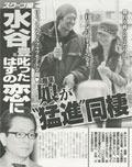 趣里 田島優成 同棲報道