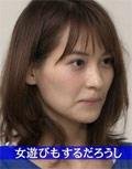 青木裕子 ナイナイ矢部の女遊び