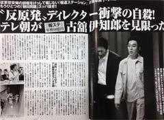 テレ朝の名物ディレクター自殺報道