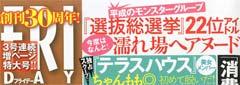 平成のモンスターグループ3期生濡れ場SEXヌード