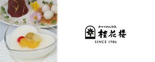 中華料理店『桂花楼』