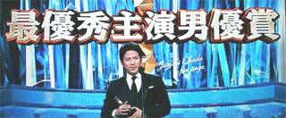 第38回日本アカデミー賞 岡田准一が2冠