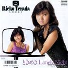 寺田理恵子 レコード