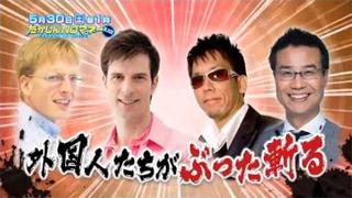クールジャパン COOLじゃなくてFOOL!?