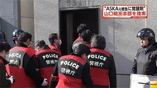 弘道会福島連合組事務所 ガサ入れ