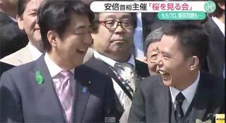 桜を見る会 安倍首相 爆笑問題