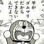 苦情対策!?オチ改変した11/19放送アニメ「ドラえもん」