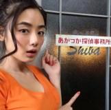 片山萌美『ハロー張りネズミ』で瑛太におっぱい揉まれてた件