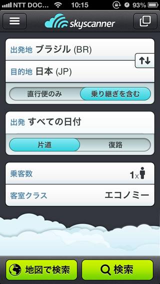 Sky Scanner iPhone アプリ