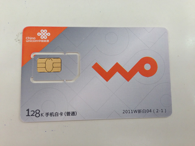 China Unicom(中国联通)のSIMカード