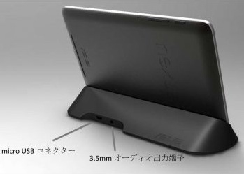 Nexus 7 dock